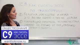 Как писать эссе. С9 по Обществознанию (Философия) ЕГЭ 2013