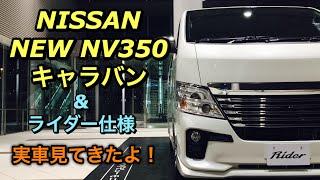 ニッサン 新型 NV350 キャラバンとライダー仕様がマイナーチェンジしま...