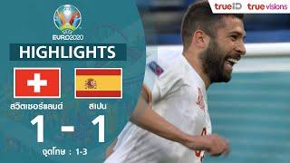 ไฮไลท์ฟุตบอล ยูโร 2020 รอบก่อนรองชนะเลิศ สวิตเซอร์แลนด์ พบ สเปน