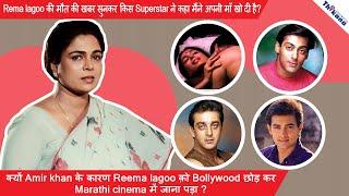 कैसे Reema Lagoo & Salman के Kissing Video को बुरे लोगो ने बुरी नज़रो से देखा | BOLD से आदर्श माँ तक