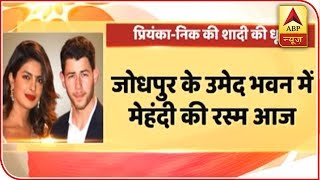 Priyanka Chopra, Nick Jonas' Mehendi Ceremony Today | Namaste Bharat | ABP News
