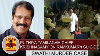 puthiya-tamilagam-chief-krishnasamy-on-ramkumar-s-suicide-swathi-murder-case-thanthi-tv