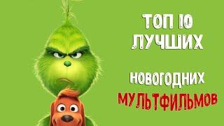 ЛУЧШИЕ РОЖДЕСТВЕНСКИЕ МУЛЬТФИЛЬМЫ | ТОП-10