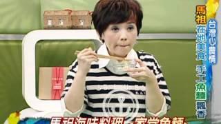 20110530台灣心農情-馬祖在地美食 手工魚麵飄香