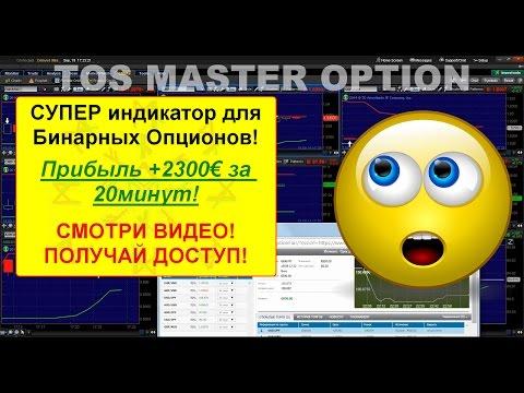 Самый ПРИБЫЛЬНЫЙ Индикатор для Бинарных Опционов MASTER OPTION V1.5(Торги 27 08 2014)