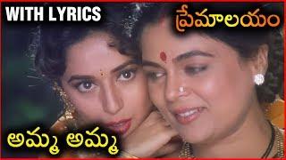 Premalayam Movie Video Song With Lyrics అమ్మ అమ్మ  | Salman Khan | Madhuri Dixit