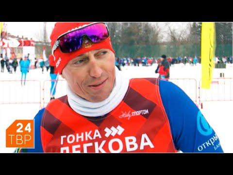 Гонка Легкова: будущие чемпионы бегут вместе со звёздами   Новости   ТВР24   Пересвет
