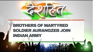 Deshhit: Younger brothers of martyred soldier Aurangzeb join Indian Army