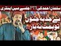 Hai Jazba Junoon Tu Himmat Na Haar Salman Ahmed Performance In Pti Jalsa Islamabad