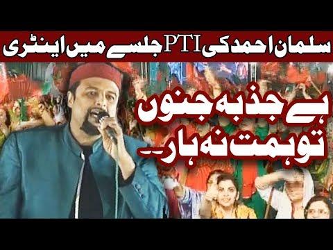 Hai Jazba Junoon Tu Himmat Na Haar - Salman Ahmed Performance In PTI Jalsa Islamabad