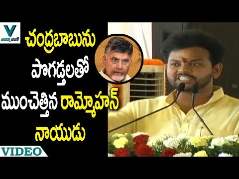 MP Ram Mohan Naidu Excellent Speech At Neeru Pragathi - Vaartha Vaani