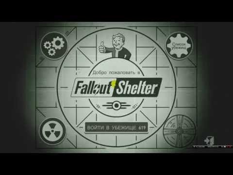 Fallout Shelter - перенос сохранения(убежища) с телефона на ПК, и обратно.