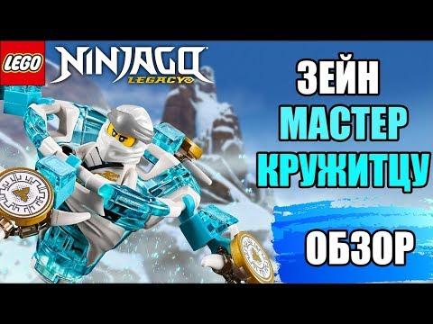 "LEGO Ninjago ""Spinjitzu Zane""   ""Зейн: мастер Кружитцу"" (70661)-ОБЗОР   Review"
