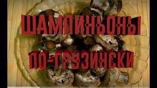 Шампиньоны по-грузински  Супер закуска.Рецепты грузинской кухни