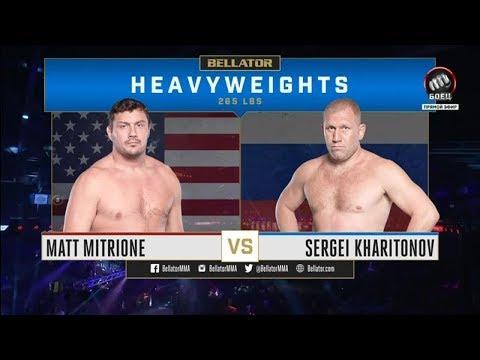 Сергей Харитонов против Мэтта Митриона. Полное видео боя