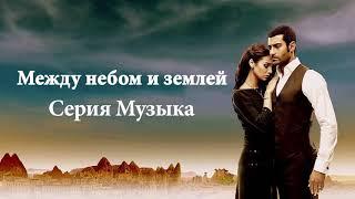 12 Между небом и землей - звуковая дорожка / Не могу устоять перед судьбой любви