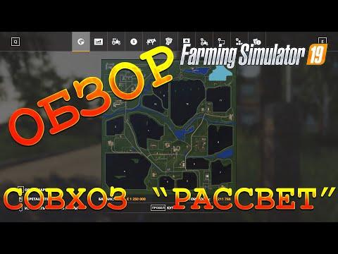 """Карта """"СОВХОЗ РАССВЕТ"""" Farming Simulator 19. Адекватный обзор."""