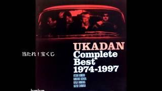from the Album UKADAN Complete Best 1974- 1997Live version.