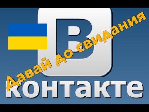 Вконтакте больше не будет доступен в Украине (vk)
