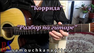 Коррида на гитаре - Видео Разбор, Аккорды