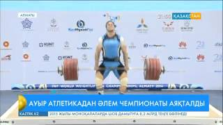Ауыр атлетикадан Әлем чемпионатында 15 рет рекорд жаңарды