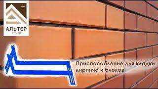 Сборка шаблона для кладки кирпича и блоков (инструкция)