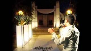 ליאור מיארה-להינשא הלילה- lior miara-married night