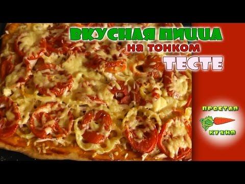 Бездрожжевая пицца на тонком тесте - Домашняя вкусная пицца!