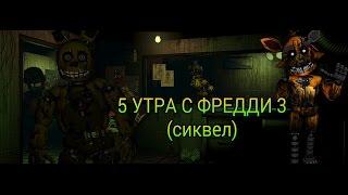 5 УТРА С ФРЕДДИ 3 сиквел SFM