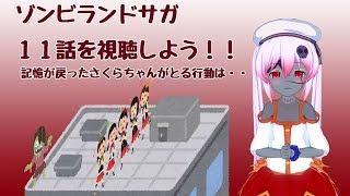 ゾンビランドサガ 11話を視聴しよう! thumbnail