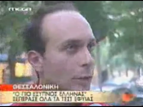 Dr Katsioulis' interview on MEGA Channel News (2003)