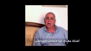 نصائح مهمة لطلات الصف السادس الإعدادي - أستاذ مهدي عبد الصاحب الساعاتي -  رقم ٢