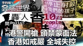 港警開槍 頒禁蒙面法 香港如戒嚴 全城失控 - 李四端的雲端世界