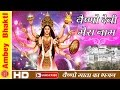 New Vaishno Devi Bhajan || Vaishno Devi Mera Naam || Tripty Shakya || Navratra 2016 # Ambey Bhakti video