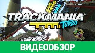Обзор игры Trackmania Turbo