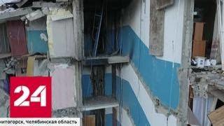 Смотреть видео Трагедия сплотила весь Магнитогорск - Россия 24 онлайн