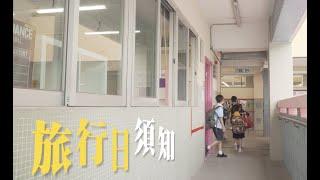 Publication Date: 2019-12-02 | Video Title: 【馬信呢度有個電視台】旅行日溫馨小提示!