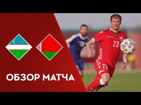 Товарищеский матч. Узбекистан – Беларусь