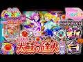 甘デジで太鼓の達人コラボ!PAスーパー海物語 IN JAPAN2 with 太鼓の達人 パチンコ新台実践『初打ち!』2019年10月新台<三洋>【たぬパチ!】