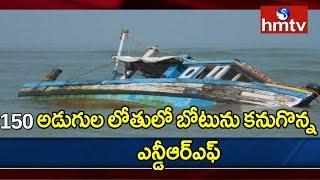 Boat discovered 150 feet underwater in Godavari River | Devipatnam | hmtv Telugu News