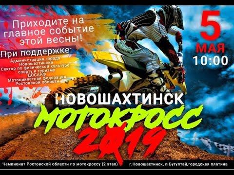 05. 05. 2019 г.  Новошахтинск