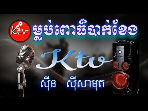 ម្លប់ពោធិ៍បាក់ខែង-mlob po bark khaeng-ktv khmer karaoke lyrics channel