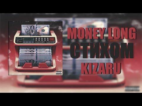 ПЕСНИ СТИХОМ / Kizaru - MONEY LONG СТИХОМ