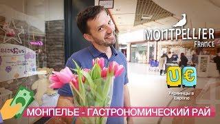 Украинцы во Франции/4 Выпуск/ Монпелье - Гастрономический Рай