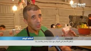 ارتفاع الأسعار في الجزائر مع بداية رمضان والتجار يتذرعون بتراجع الدينار وضعف الإنتاج المحلي