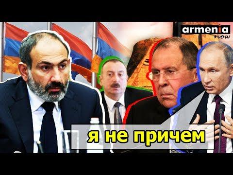 ЖЕСТКАЯ реакция Армении на Лаврова!