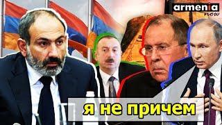 ЖЕСТКАЯ реакция Армении на Лаврова