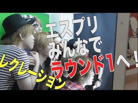 【レクレーション】ESPRINCEでラウンド1へ!
