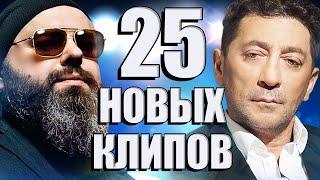 25 НОВЫХ ЛУЧШИХ КЛИПОВ Апрель 2020. Самые горячие видео. Главные хиты страны.
