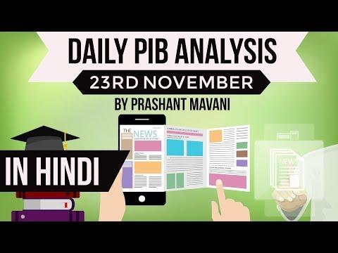 23 November 2017 - PIB - Press Information Bureau news analysis for UPSC IAS UPPCS MPPCS SSC IBPS
